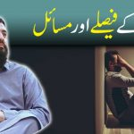 Life Decisions | Shaykh atif ahmed motivational speech | Inspirational video for youth
