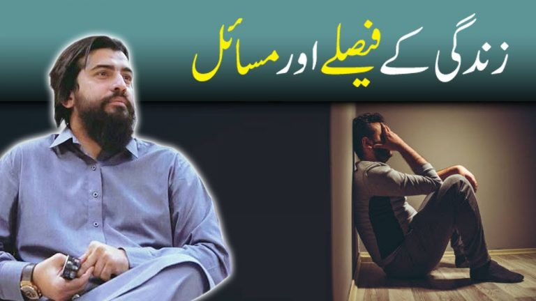 Life Decisions   Shaykh atif ahmed motivational speech   Inspirational video for youth