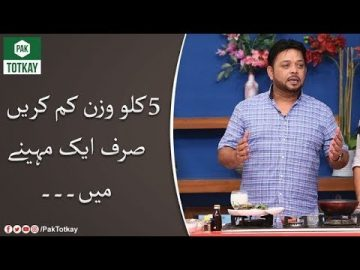 How To Lose Weight Fast and Safely | Quick Weight Loss | Pak Totkay