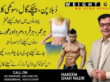 How to Get Weight in Few days | Hakeem Shah Nazir
