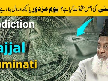 Reality About 1st May [ Labour Day ] - Illuminati The Secret World Powers -Dr Israr Ahmed Prediction