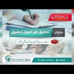 """Training Workshop on """"Research Methodology"""" By Dr. Farooq Hassan. Part 3"""