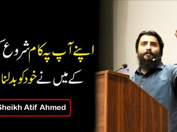 Look Into Yourself | Motivational Session By Sheikh Atif Ahmed