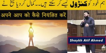 How to Control yourself? | Motivational Speech by Sheikh Atif Ahmed | خود کو کنڑول کیسے کریں؟