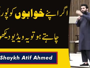 How to Chase your Dreams? | Motivational Speech by Sheikh Atif Ahmed