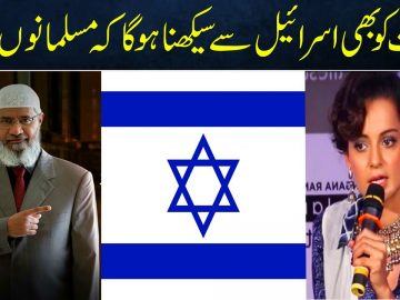 India also has to learn from Israel || dr zakir naik question answer 2021 || kangana ranaut
