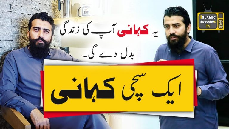 A Real Story by Sheikh Atif Ahmed