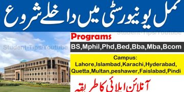 Admissions Open in Numl University || University admissions in Pakistan