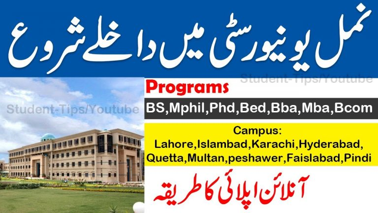 Admissions Open in Numl University    University admissions in Pakistan