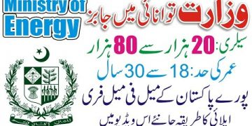 How To Get Jobs Ministry of Energy | New Jobs Ministry of Energy | Govt Jobs 2021 | Say Job City