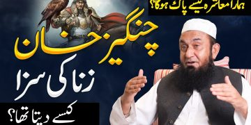 How was Genghis Khan convicted of adultery?   Molana Tariq Jamil #Shorts