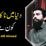 Who Is Loser   Motivational Session By Shaykh Atif Ahmed   Sheikh Atif Ahmed Inspirational Video
