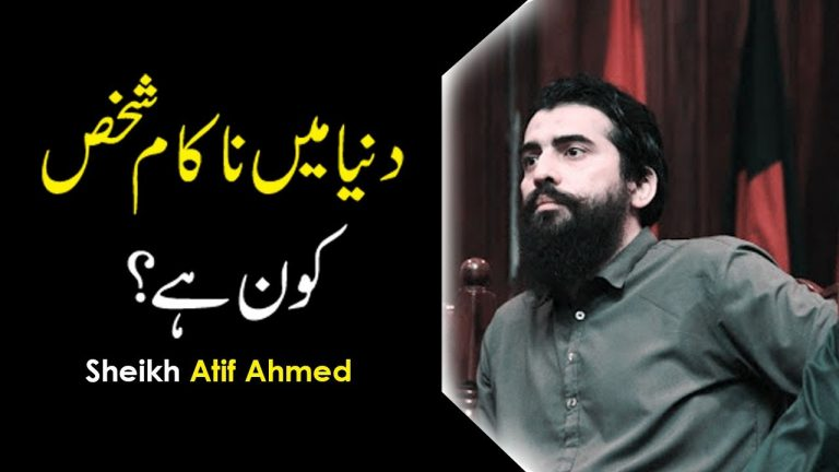 Who Is Loser | Motivational Session By Shaykh Atif Ahmed | Sheikh Atif Ahmed Inspirational Video