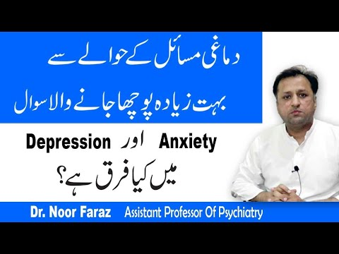 The Difference Between Anxiety And Depression