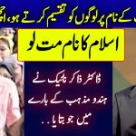 Dr zakir naik hindi speech 2021 | Girl ask question about Islam and other religion @Deen Speeches