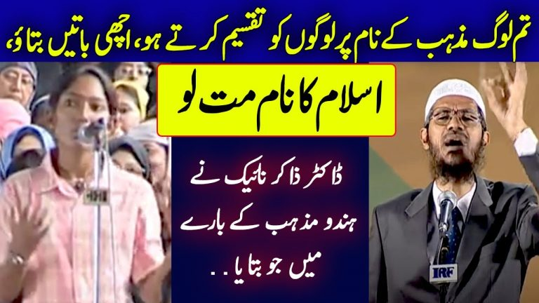 Dr zakir naik hindi speech 2021   Girl ask question about Islam and other religion @Deen Speeches