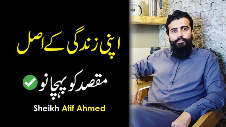 Find Your Goal   Motivational Session By Shaykh Atif Ahmed   Best Inspirational Video For Youth