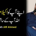 Motivational Speech For Success In Life By Shaykh Atif Ahmed | Emotional Speech | Sheikh Atif Ahmed