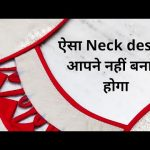 BEAUTIFUL KURTI FRONT NECK DESIGN EASY CUTTING AND STITCHING || NEW NECK DESIGN @RR Fashion Point 4