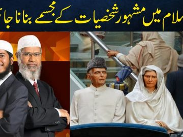 Is it permissible in Islam to make a statue of a great person or not? | fariq naik son of zakir naik