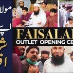 Opening of MTJ - Tariq Jamil Faisalabad Outlet | 5 July 2021 Latest Full HD