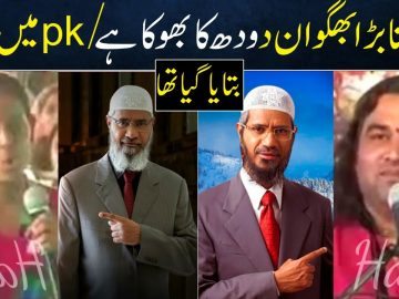 The films show the true nature of you Pandits || dr zakir naik question answer 2021