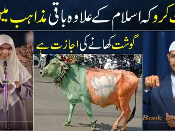 Prove that eating meat is allowed in religions other than Islam || dr zakir naik question answer