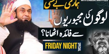 Our Selfishness - Did Anyone Get Trapped? | Latest Clip by Molana Tariq Jamil | Molana Tariq Jameel