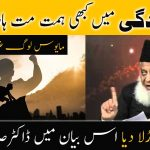 Never Give Up | Life Changing Motivational Video By Dr Israr Ahmed