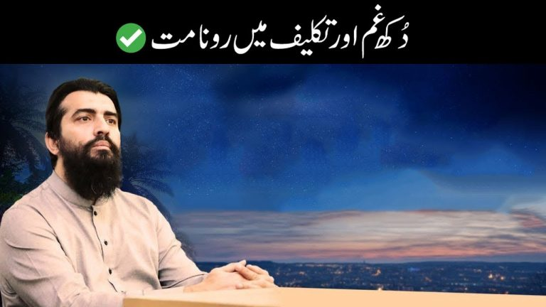 Don't Cry | Shaykh Atif Ahmed Motivational Speech About Depression And Life