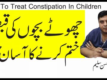 How To Treat Constipation In Children | Qabz Ka Fori Ilaj | Constipation Relief Remedies