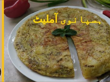 Spanish Omelette Recipe - Breakfast Snacks • Cooking with Asifa
