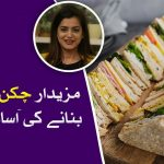 Easy recipe for making delicious chicken sandwiches   Pak Totkay