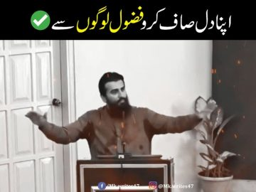 Be Positive In Life   Shaykh Atif Ahmed Motivational Video   Motivational Session