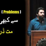 Don't Be Afraid About Problems | Motivational Session By Shaykh Atif Ahmed