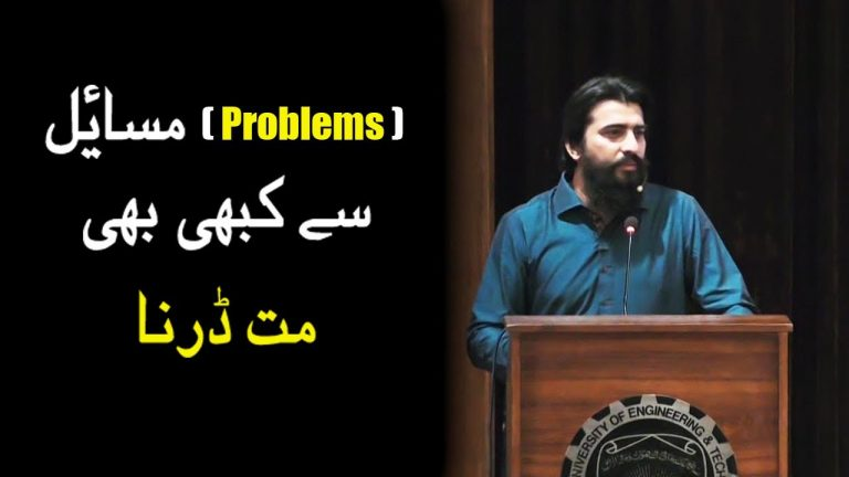 Don't Be Afraid About Problems   Motivational Session By Shaykh Atif Ahmed