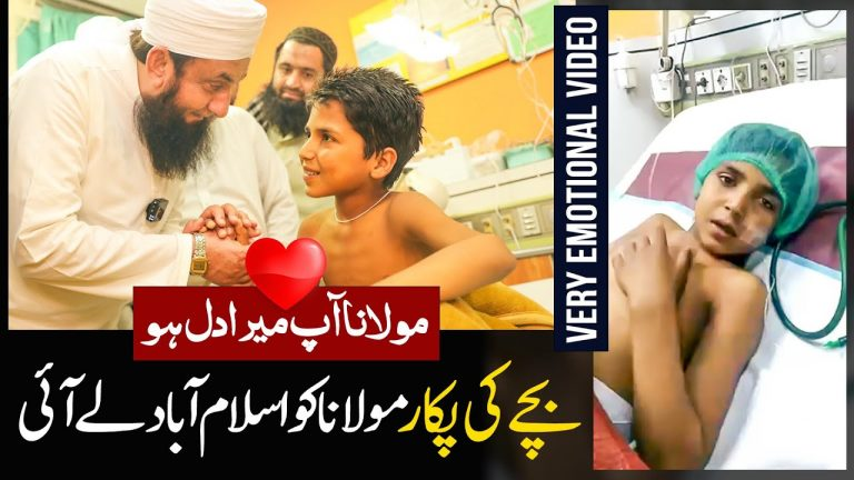 Child's Appeal Brought Molana Tariq Jamil To Islamabad | Latest Video 13 july 2021