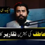 Sheikh Atif Best Speeches Collection | Motivational Session by Shaykh Atif Ahmed