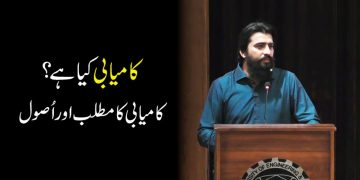 Definition of successful life | Shaykh atif ahmed motivational Session