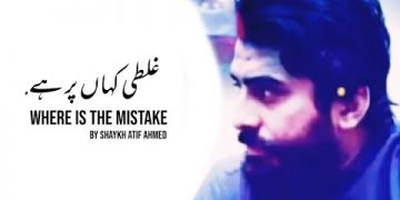 Where Is The Mistake By Shaykh Atif Ahmed   Motivation   Full Video   Xee Channel