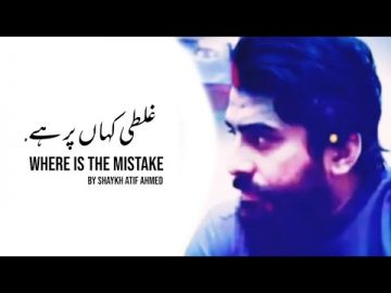 Where Is The Mistake By Shaykh Atif Ahmed | Motivation | Full Video | Xee Channel