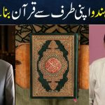Now this Hindu has brought the Qur'an on his own || dr zakir naik question answer 2021