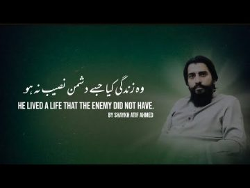 He Lived A Life That The Enemy Did Not Have By Shaykh Atif Ahmed | Motivation | Xee Channel