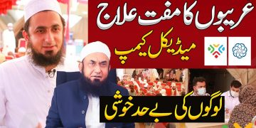 FREE Medical Treatment by MTJ Foundation | Introduction by Molana Yousaf Jamil | 02 August 2021
