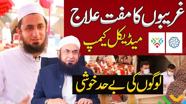 FREE Medical Treatment by MTJ Foundation   Introduction by Molana Yousaf Jamil   02 August 2021