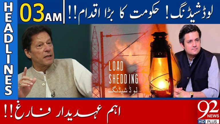 Worst load shedding, key official fired   Headlines   03:00 AM   23 July 2021   92NewsHD