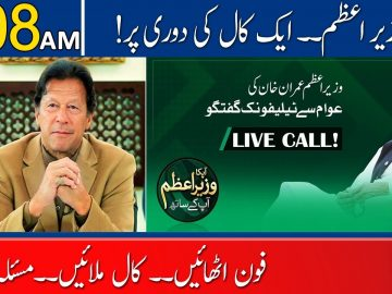 Call directly to Prime Minister!   Headlines   08:00 AM   01 August 2021   92NewsHD