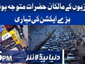 Big Action Expected Against Unregistered Cars | Dunya News Headlines 5 PM | 29 July 2021