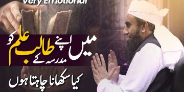 My Institute's Objective - Emotional Clip by Molana Tariq Jamil 2021