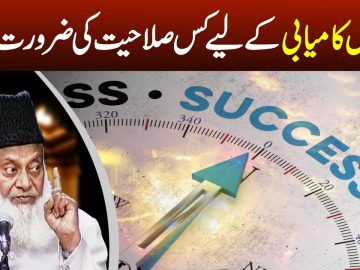 ALLAH Knows Everything - Asal Kamyabi Kya Hai? - What Is Real Success By Dr Israr Ahmed